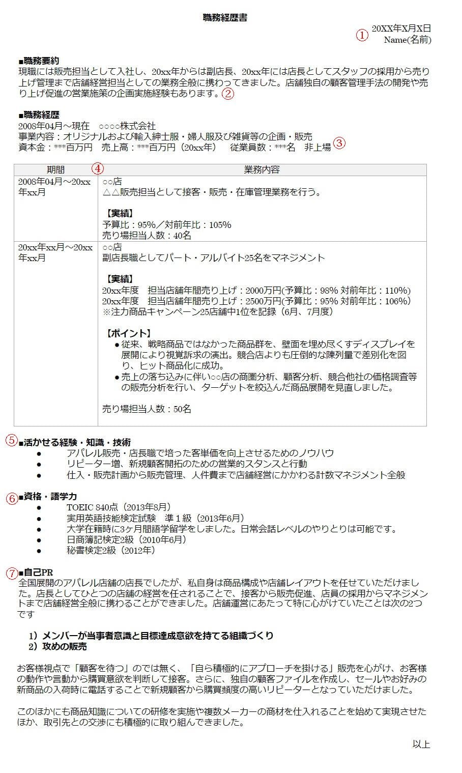 unnamed2 Japanese Resume Format Pdf on example pdf, resume formatting, resume formatts, resume formats for experienced workers, resume creator fill in blank, resume with sap experience, resume templates, resume writing, functional resume pdf, resume action verbs pdf, resume pdf or word, resume form pdf, resume guide pdf, resume outline pdf, email pdf, administrative assistant resume pdf, resume tips, best resume pdf, student resume pdf, resume skills checklist,